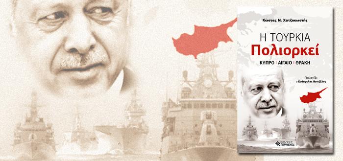 Η Τουρκία Πολιορκεί