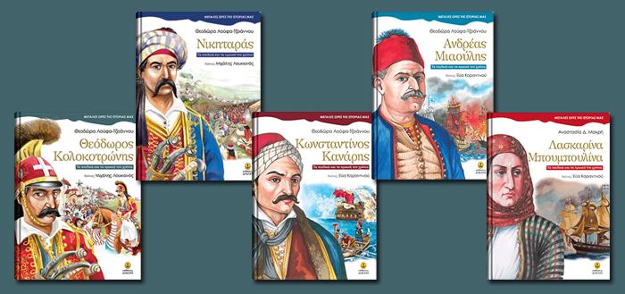 Μεγάλες 'Ωρες Της Ιστορίας Μας: Μία σειρά για μερικούς από τους σημαντικότερους ήρωες της ελληνικής επανάστασης του 1821