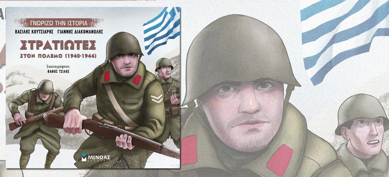 Στρατιώτες στον πόλεμο