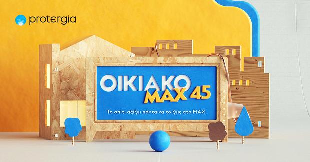 Protergia Οικιακό ΜΑΧ 45: Το σπίτι αξίζει πάντα να το ζεις στο MAX