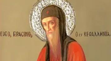 Live : Μεθέορτος Εσπερινός και Παράκληση του Αγίου Γερασίμου του εν κεφαλληνία