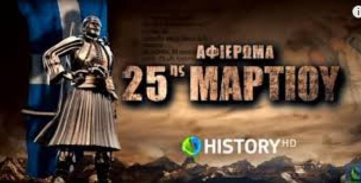 Αναζητούν το 1821 με ντοκιμαντέρ, ΕΡΤ και Cosmote TV