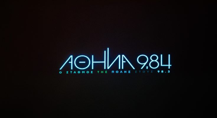 Τεχνολογική αναβάθμιση στον «Αθήνα 9,84»