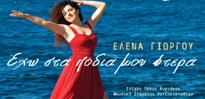 Έλενα Γιώργου: «Έχω Στα Πόδια Μου Φτερά» – (video – Official Audio Release HQ)