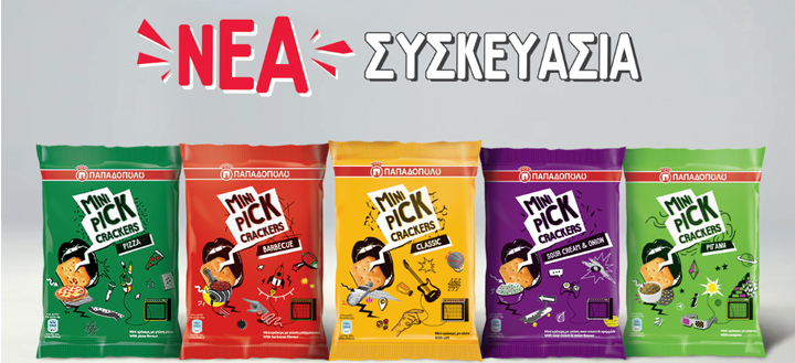 Mini Pick Crackers Παπαδοπούλου σε ΝΕΕΣ συσκευασίες