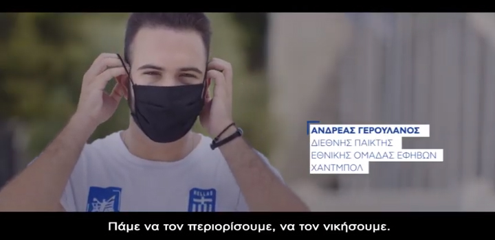 Νέο Βίντεο για τον κορονοϊό από ΙΣΑ και Περιφέρειας Αττικής (video)