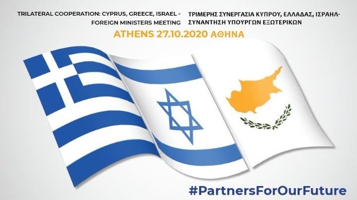 Τριμερής Ελλάδας – Κύπρου – Ισραήλ, στην Αθήνα