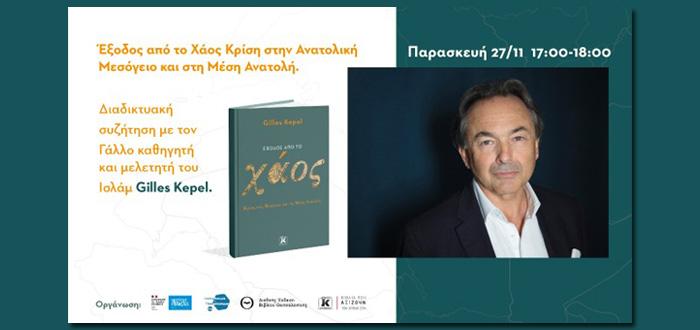 """Ο Gilles Kepel live στη 17η Έκθεση Βιβλίου Θεσσαλονίκης με αφορμή το βιβλίο του """"Έξοδος από το χάος – Κρίση στη Μεσόγειο και τη Μέση Ανατολή"""""""