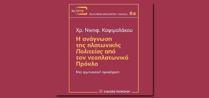 Η ανάγνωση της Πλατωνικής Πολιτείας από τον Νεοπλατωνικό Πρόκλο – Μια ερμηνευτική προσέγγιση