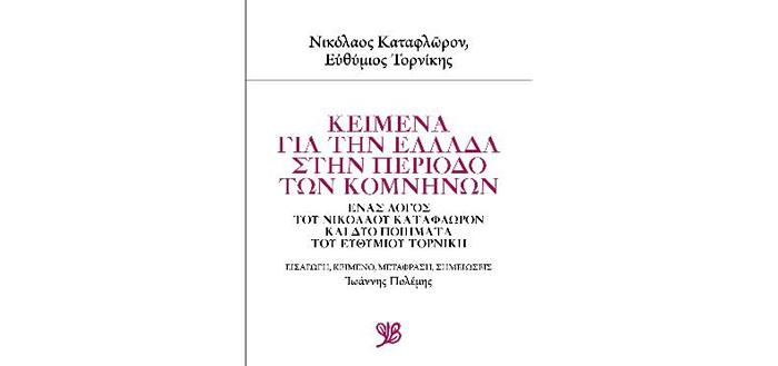 Κείμενα για την Ελλάδα στην περίοδο των Κομνηνών