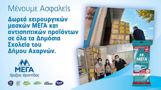 Δωρεά χειρουργικών μασκών και αντιβακτηριδιακών προϊόντων ΜΕΓΑ σε όλα τα δημόσια σχολεία του Δήμου Αχαρνών