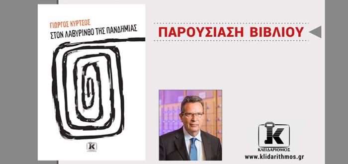 """Διαδικτυακή Παρουσίαση Βιβλίου: """"Στον λαβύρινθο της Πανδημίας"""" του Γιώργου Κύρτσου"""