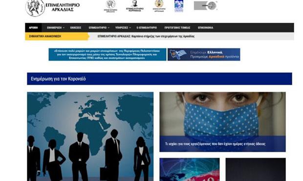 Επιμελητήριο Αρκαδίας: Το site που σας συνδέει με την επιχειρηματικότητα
