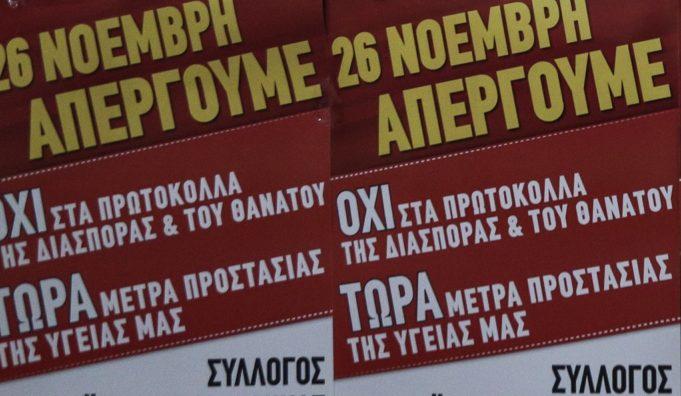 Αύριο η 24ωρη γενική πανελλαδική απεργία της ΑΔΕΔΥ και του Ε.Κ.Α