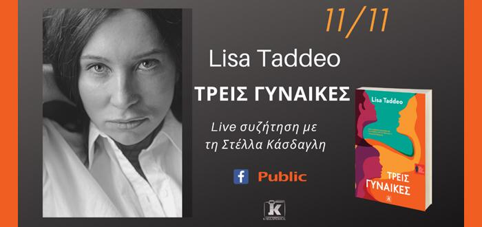 """Η LisaTaddeoσε ζωντανή διαδικτυακή συζήτηση με τη Στέλλα Κάσδαγλη με αφορμή το βιβλίο""""Τρεις Γυναίκες""""στη διαδικτυακή πλατφόρμα του Public"""