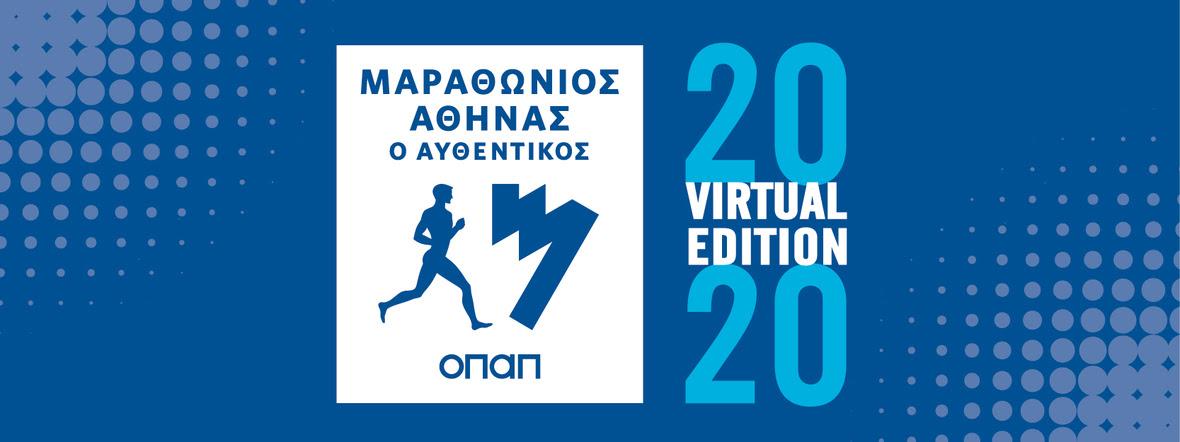 """Οι κορυφαίοι Έλληνες αθλητές έτρεξαν για το """"ΕΠΕΤΕΙΑΚΟ ΕΤΟΣ ΘΕΡΜΟΠΥΛΕΣ-ΣΑΛΑΜΙΝΑ 2020"""""""