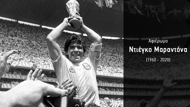 Το ERTFLIX τιμά τον Ντιέγκο Μαραντόνα: Ο «θεός της μπάλας» μέσα από τρεις αγώνες του «ΜEXICO 86» που έμειναν στην ιστορία