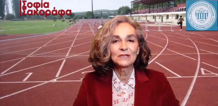 ΗΣοφία Σακοράφα, υποψήφια για την προεδρία του ΣΕΓΑΣ