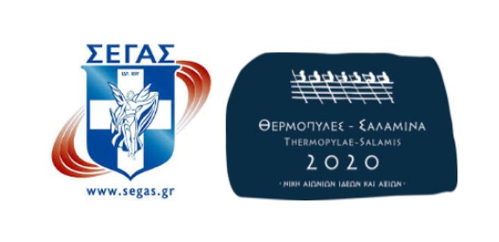 Ο VIRTUAL ΜΑΡΑΘΩΝΙΟΣ ΤΗΣ ΑΘΗΝΑΣ 2020 τιμά το επετειακό έτος «ΘΕΡΜΟΠΥΛΕΣ-ΣΑΛΑΜΙΝΑ 2020»