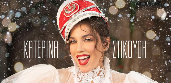 """""""Τα Χριστούγεννά Μου Εσύ"""" – Η Κατερίνα Στικούδη κυκλοφορεί το απόλυτο soundtrack των φετινών Χριστουγέννων!"""