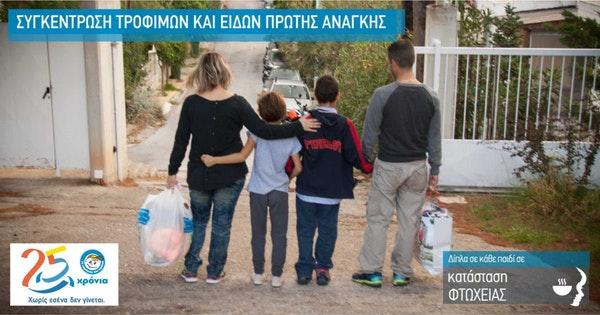 «Το Χαμόγελο του Παιδιού»: Χριστουγεννιάτικη πανελλαδική εκστρατεία συγκέντρωσης τροφίμων και ειδών πρώτης ανάγκης