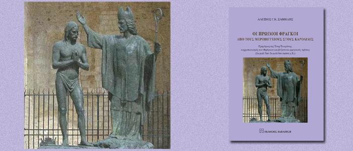 Οι Πρώιμοι Φράγκοι από τους Μεροβιγγείους στους Καρολίδες
