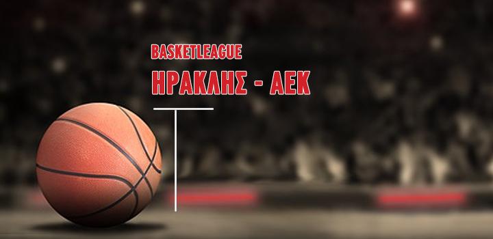 LIVE: ΗΡΑΚΛΗΣ – ΑΕΚ (BASKETLEAGUE)