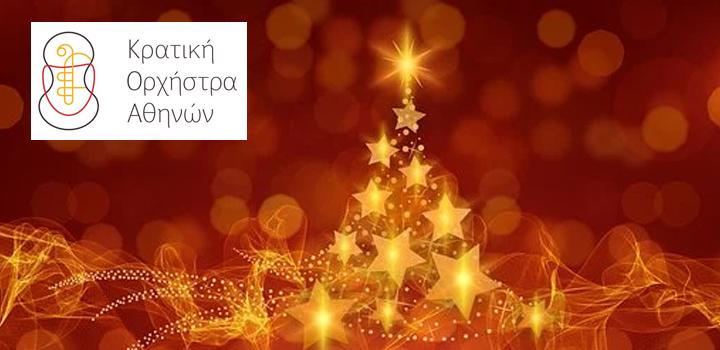 Χριστούγεννα με την Κρατική Ορχήστρα Αθηνών