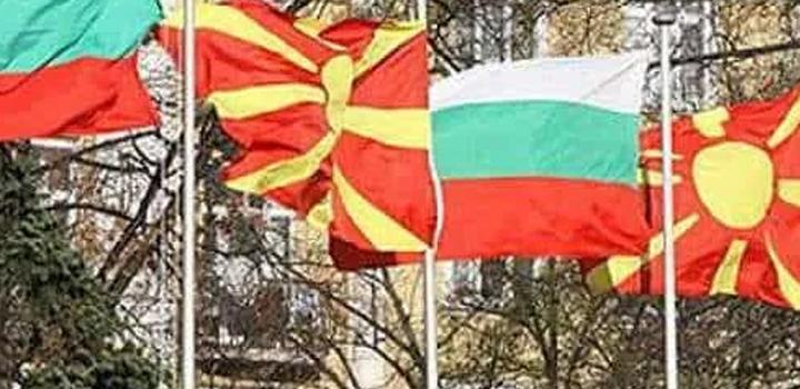 Άσπονδοι γείτονες Βουλγαρία – Βόρεια Μακεδονία – Του Δημ. Στωίδη