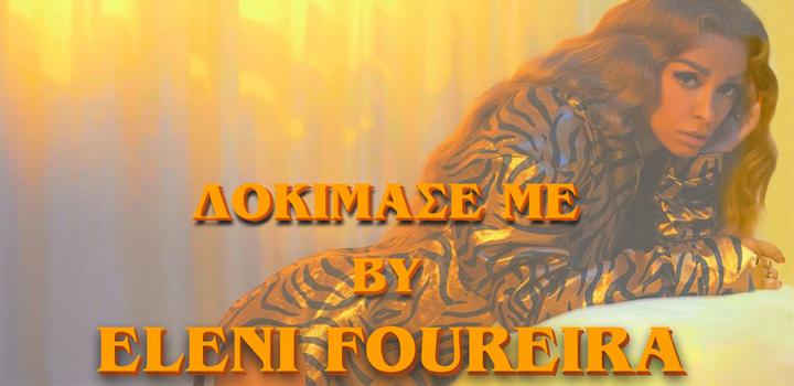 Ελένη Φουρέιρα: «Δοκίμασέ Με» – Η νέα της επιτυχία κυκλοφορεί (video)