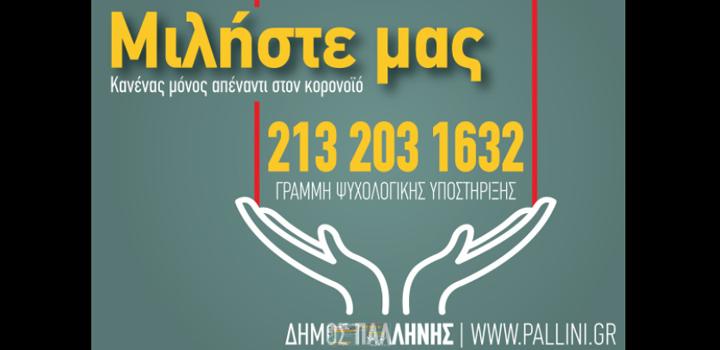 Παλλήνη: «Βοήθεια στο σπίτι – Κανένας μόνος απέναντι στον ιό». Τηλέφωνα και Email επικοινωνίας