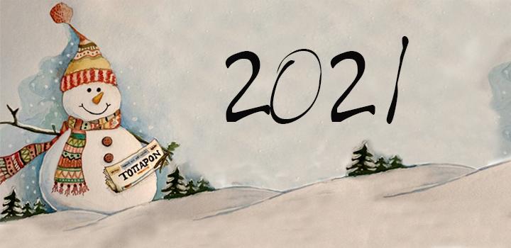 Καλή χρονιά με… υγεία!