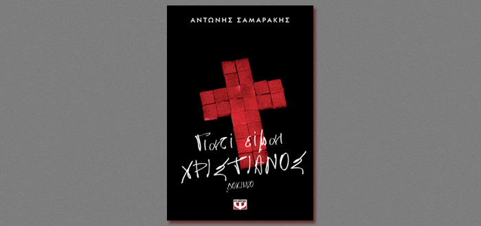 ΓΙΑΤΙ ΕΙΜΑΙ ΧΡΙΣΤΙΑΝΟΣ – Το ανέκδοτο έργο του Αντώνη Σαμαράκη!