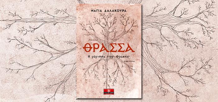 """Διαδικτυακή Παρουσίαση Βιβλίου: """"ΘΡΑΣΣΑ. Η μάγισσα της Θράκης"""" τηςΝάγιας Δαλακούρα (24/02/21)"""