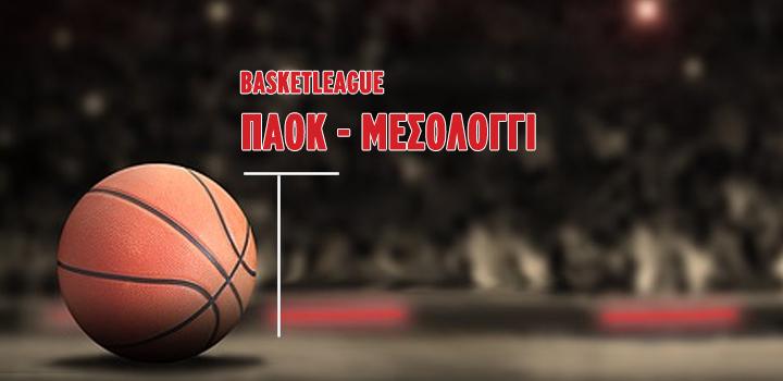 LIVE: ΠΑΟΚ – ΜΕΣΟΛΟΓΓΙ (BASKETLEAGUE)