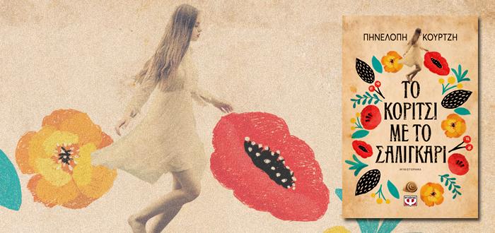 """Η Πηνελόπη Κουρτζή παρουσιάζει το νέο βιβλίο της """"ΤΟ ΚΟΡΙΤΣΙ ΜΕ ΤΟ ΣΑΛΙΓΚΑΡΙ"""" στα Μάταλα"""