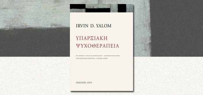 Διαδικτυακή Παρουσίαση Βιβλίου: ΥΠΑΡΞΙΑΚΗ ΨΥΧΟΘΕΡΑΠΕΙΑ του Ίρβιν Γιάλομ