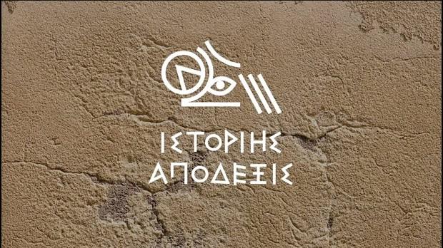 Διαθέσιμη η ψηφιακή έκθεση «ἱστορίης ἀπόδεξις»