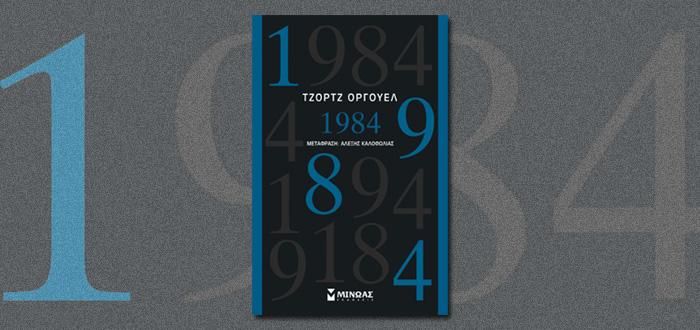 1984 – ΤΖΟΡΤΖ ΟΡΓΟΥΕΛ
