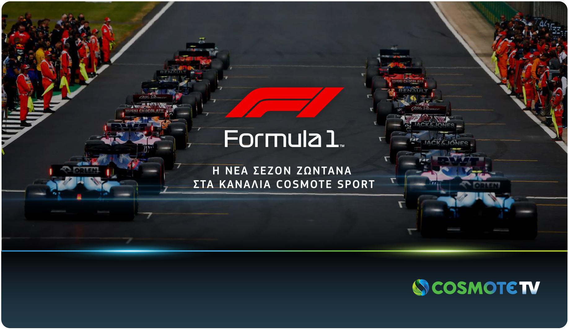 Η ανανεωμένη Formula 1 στην COSMOTE TV και το 2021