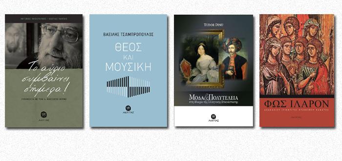 Νέος χρόνος με νέα βιβλία από τις εκδόσεις ΑΚΡΙΤΑΣ