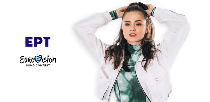 Με το τραγούδι «Last dance» και τη Stefania η Ελλάδα στην Eurovision 2021