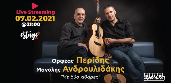Ορφέας Περίδης και Μανόλης Ανδρουλιδάκης – Live streaming συναυλία (7-2-2021)
