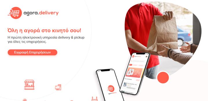 Agora delivery: Πάνω από 500 καταστήματα εγγράφηκαν, κατά το πρώτο δεκαήμερο λειτουργίας της