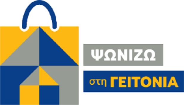 Η Τράπεζα Πειραιώς στηρίζει καθημερινά τις μικρές επιχειρήσεις με το πρόγραμμα 'Ψωνίζω στη Γειτονιά'