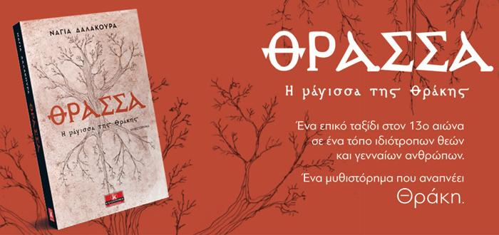 "Social Book Tour: ""Θράσσα – Η μάγισσα της Θράκης"" της Νάγιας Δαλακούρα"