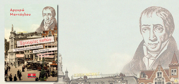 Τρικυμίες παθών – Τα νεανικά χρόνια του Κοραή στο Άμστερνταμ | Book Tour