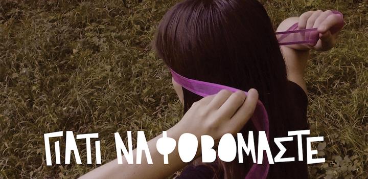 HΜαρία Μπεθάνηπαρουσιάζει τοalbum«Γιατί Να Φοβόμαστε»