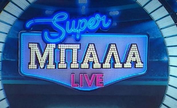 SUPER ΜΠΑΛΑ LIVE στο MEGA – Καλεσμένος ο Σάκης Τσιώλης