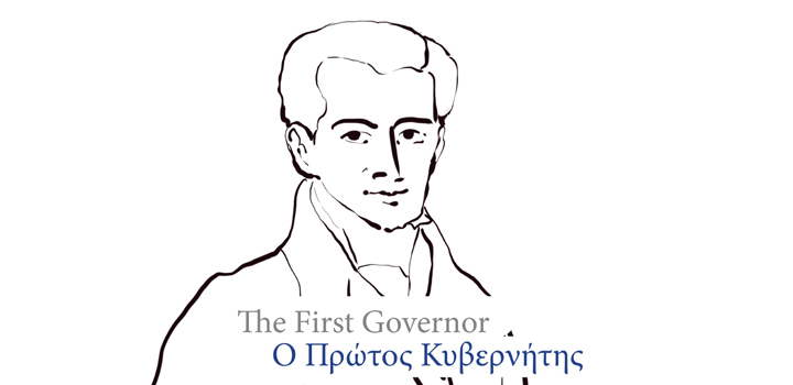 «Ο Πρώτος Κυβερνήτης»: Μια επιβλητική σύνθεση του Aποστόλη Αρμάγου για τον πρώτο Κυβερνήτη της Ελλάδας (video)